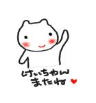 名前スタンプ けいちゃん(個別スタンプ:40)
