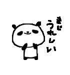 合格祈願!応援パンダ! Good Luck Panda(個別スタンプ:10)