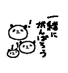 合格祈願!応援パンダ! Good Luck Panda(個別スタンプ:14)
