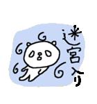 合格祈願!応援パンダ! Good Luck Panda(個別スタンプ:17)