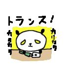 合格祈願!応援パンダ! Good Luck Panda(個別スタンプ:24)