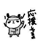 合格祈願!応援パンダ! Good Luck Panda(個別スタンプ:33)