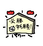 合格祈願!応援パンダ! Good Luck Panda(個別スタンプ:38)