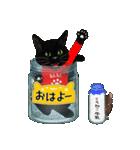 【びんねこ】黒猫バージョン(個別スタンプ:1)