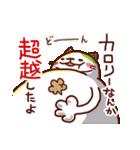 ねこの肉球@ダイエット編(個別スタンプ:15)