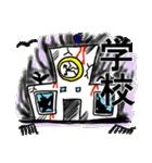 武者修行中学生(個別スタンプ:02)