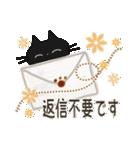 黒ねこのお誘い連絡便り(個別スタンプ:28)