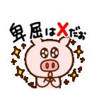 キラキラぷー的生活(豚心)(個別スタンプ:20)