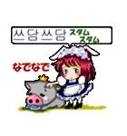 韓国語と日本語で話そう メイドバージョン(個別スタンプ:24)