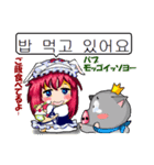 韓国語と日本語で話そう メイドバージョン(個別スタンプ:33)