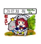韓国語と日本語で話そう メイドバージョン(個別スタンプ:34)