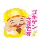 ぴかぴか七福神 1(個別スタンプ:19)