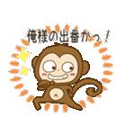 どうも猿です。(個別スタンプ:01)