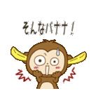 どうも猿です。(個別スタンプ:07)