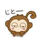 どうも猿です。(個別スタンプ:08)