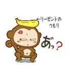 どうも猿です。(個別スタンプ:09)