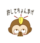 どうも猿です。(個別スタンプ:10)