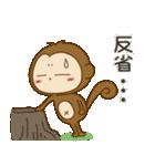 どうも猿です。(個別スタンプ:29)