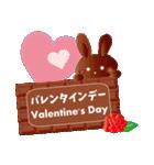 バレンタイン・ホワイトデー・好ウサ応援6(個別スタンプ:2)