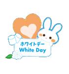 バレンタイン・ホワイトデー・好ウサ応援6(個別スタンプ:3)
