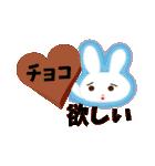 バレンタイン・ホワイトデー・好ウサ応援6(個別スタンプ:16)