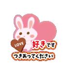 バレンタイン・ホワイトデー・好ウサ応援6(個別スタンプ:21)
