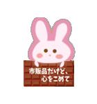 バレンタイン・ホワイトデー・好ウサ応援6(個別スタンプ:26)