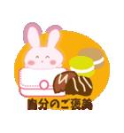 バレンタイン・ホワイトデー・好ウサ応援6(個別スタンプ:30)