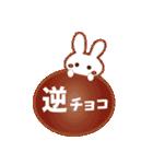 バレンタイン・ホワイトデー・好ウサ応援6(個別スタンプ:32)