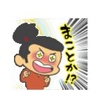 真田くん!(個別スタンプ:20)