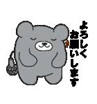 毎日ぺた【クマイク】(個別スタンプ:37)