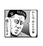 コワモテで応答スタンプ3(個別スタンプ:03)