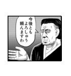 コワモテで応答スタンプ3(個別スタンプ:33)
