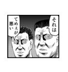 コワモテで応答スタンプ3(個別スタンプ:36)