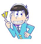 おそ松さん(個別スタンプ:01)