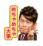 しゃべる雨上がり決死隊(個別スタンプ:08)
