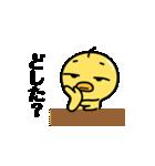 ちょっと毒舌、生意気ひよこ vol.2(個別スタンプ:4)