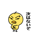 ちょっと毒舌、生意気ひよこ vol.2(個別スタンプ:10)