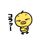 ちょっと毒舌、生意気ひよこ vol.2(個別スタンプ:16)