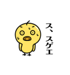 ちょっと毒舌、生意気ひよこ vol.2(個別スタンプ:19)