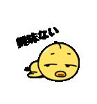 ちょっと毒舌、生意気ひよこ vol.2(個別スタンプ:20)