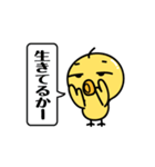 ちょっと毒舌、生意気ひよこ vol.2(個別スタンプ:24)