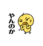 ちょっと毒舌、生意気ひよこ vol.2(個別スタンプ:35)
