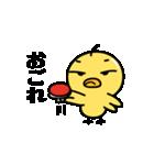 ちょっと毒舌、生意気ひよこ vol.2(個別スタンプ:39)