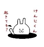 ♡ けんじ ♡ に送る名前スタンプ(個別スタンプ:02)