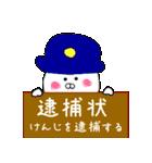 ♡ けんじ ♡ に送る名前スタンプ(個別スタンプ:32)