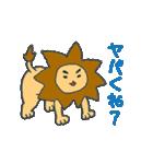 適当動物1(個別スタンプ:1)