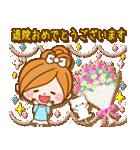 ほのぼのカノジョ【お祝い☆スタンプ】(個別スタンプ:17)
