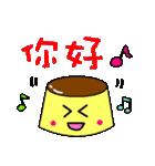 かわいいデザート中国語(個別スタンプ:1)