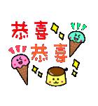 かわいいデザート中国語(個別スタンプ:9)
